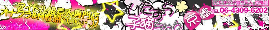完全素人専門!やんちゃな子猫初のオナクラ・M性感のお店、いたずら子猫ちゃん 京橋店